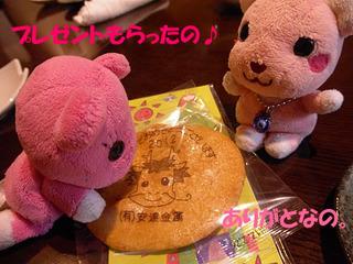 2012_01030002.JPG